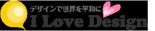 デザインで世界を平和にするサイト☆I Love Design