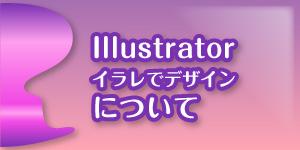 AdobeIllustratorグラフィックデザイナー