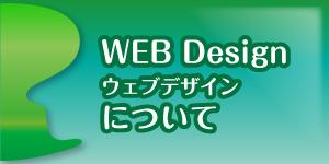 webデザイナー ウェブデザイン
