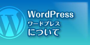 WordPress日本語テーマ